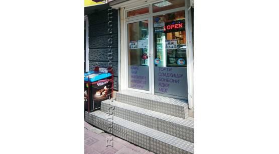 Продава се БИЗНЕС - хранителен магазин - сладкарница.